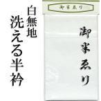 半衿 丹後ちりめん 白 洗える 無地 日本製 交織 和装小物 下着 ポリエステル 激安 100円 ポイント消費
