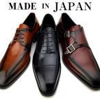 ビジネスシューズ メンズ 本革 日本製 革靴 結婚式 ストレートチップ ダブルモンクストラップ  Fido09 Fido10 Fido12