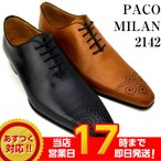 ビジネスシューズ メンズ 本革 スペイン製 PACO MILAN パコミラン 2142 革靴 紳士靴 革底 マッケイ製法 インポートシューズ 黒 茶
