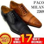 ビジネスシューズ メンズ 本革 スペイン製 PACO MILAN パコミラン 2269  革靴 紳士靴 革底 マッケイ製法 インポートシューズ 黒 茶