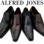 ビジネスシューズ メンズ 本革 革靴 ALFRED JONES 2311 2314 ブラック ダークブラウン 黒 茶