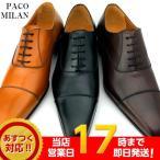 ビジネスシューズ メンズ 本革 スペイン製 PACO MILAN パコミラン 3074 革靴 紳士靴 革底 マッケイ製法 インポートシューズ 黒 茶