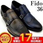 ビジネスシューズ メンズ 本革 日本製 革靴  Fido36 ウィングチップ ダブルモンクストラップ スリッポン Gray Navy グレー ネイビー