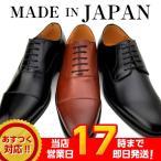ショッピングビジネス ビジネスシューズ メンズ 本革 日本製 革靴 Jhon Mckay ジョンマッケイ 防滑 冠婚葬祭 内羽根 ストレートチップ プレーントゥ JH-1606 JH-1607
