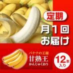 オフィスバナナ「定期便月1回・甘熟王12本入り」