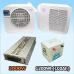 ラ・クール蓄電池セット「マルチインバーター2000W」「リチウムイオンバッテリー1200Wh(100Ah)」