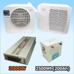 ラ・クール蓄電池セット「マルチインバーター2000W」「リチウムイオンバッテリー2500Wh(200Ah)」