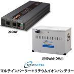 【オンリースタイル蓄電池セット】【イベント向け電源セット】マルチインバーター2000W+リチウムイオンバッテリー5100Wh(400Ah)