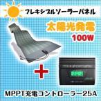 GLOBALSOLAR PowerFLEX フレキシブルソーラーパネル(MPPT充電コントローラー25A付き)(レビュー投稿お願い価格)