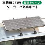 """車載用 245W ソーラーパネルキット""""縦置きタイプ""""(レビュー投稿お願い価格)"""