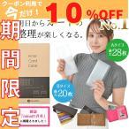 カードケース インナーカードケース  \2種類セット  いろんな財布に対応可能  GUAPO クレジットカードケース  Aタイプ 最大10枚   Bタイプ 最大12枚  ウォレットイン 薄型 カード入れ