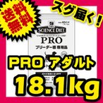 サイエンスダイエット プロ アダルト 成犬用 小粒 18.1kg ブリーダーパック