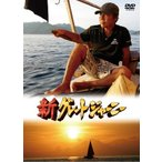 新グレートジャーニー  最終章 人類 日本列島へ 海上ルート4700キロ-海上ルート編-  DVD