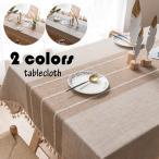 テーブルクロス 北欧 おしゃれ テーブルセッティング 布 四角形 長方形 綿麻 刺繍 配色切り替え 高級感 テーブルクロス お手入れ簡単 家庭用 食卓カバー 2色