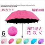 折りたたみ傘 晴雨兼用 日傘 折り畳み 遮熱 遮光 軽量 傘 UVカット レディース