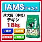 アイムス/IAMS 成犬用 チキン 小粒 18kg ブリーダーパック