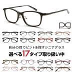【レンズクリーナー プレゼント 今月限定】老眼鏡 ピントグラス PINT GLASSES 眼鏡 視力補正用 男性 女性 メンズ レディース 全17種 送料無料