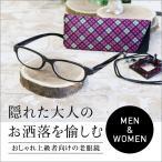 おしゃれな メガネ屋さんの 老眼鏡 シニアグラス パープルチェック  1.00  専用ケース メガネホルダー付  4170-10