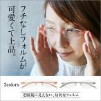 名古屋眼鏡 シニアグラス ライブラリーコンパクト4240 マットピンクツーポイント  1.00