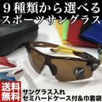 送料無料 OULAIOU 割れない UVカット スポーツサングラス 全9色+セミハードケース+巾着袋(指定出来ません) オープン記念