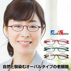 老眼鏡 リーディンググラス Belle et Claire ベルエクレール 老眼鏡に見えないメガネ おしゃれ 女性用 男性用 メンズ レディース 全3色 度数