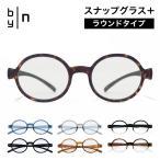 送料無料 老眼鏡 ラウンドタイプ リーディンググラス byn バイエヌ スナップグラスプラス ブルーライトカット おしゃれ 老眼鏡に見えない 男性用 女性用
