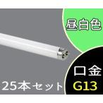 蛍光灯 ラピッドスタート形 40形 ハイホワイト昼白色 FLR40S・N/M/36-B 25本セット 日立