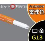 蛍光灯 スタータ形 40形 ハイルミック電球色 FL40SS・EX-L/37-B 日立