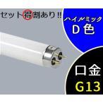 蛍光灯 スタータ形 20形 ハイルミックD色 FL20SS・EX-D/18-J 日立