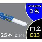 蛍光灯 ラピッドスタート形 40形 ハイルミックD色 FLR40S・EX-D/M/36-A (FLR40SEXDM36A) 25本セット 日立