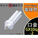 蛍光灯 コンパクト形 パラライト2 13W ハイルミック電球色 FDL13EX-L (FDL13EXL) 日立