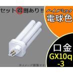 蛍光灯 コンパクト形 パラライト2 18W ハイルミック電球色 FDL18EX-L 日立