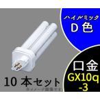蛍光灯 コンパクト形 パラライト2 18W ハイルミックD色 FDL18EX-D 10本セット 日立