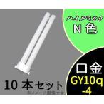 蛍光灯 コンパクト形 パラライト 27W ハイルミックN色 FPL27EX-N 10本セット 日立
