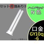 蛍光灯 コンパクト形 パラライト 36W ハイルミックN色 FPL36EX-N 日立