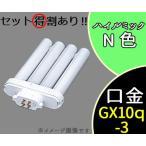 蛍光灯 コンパクト形 パラライトフラット 18W ハイルミックN色 FML18EX-N 日立