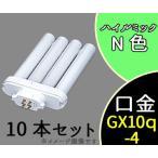 蛍光灯 コンパクト形 パラライトフラット 27W ハイルミックN色 FML27EX-N (FML27EXN) 10本セット 日立