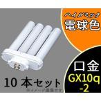 蛍光灯 コンパクト形 パラライトフラット 13W ハイルミック電球色 FML13EX-L (FML13EXL) 10本セット 日立