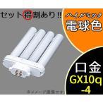 蛍光灯 コンパクト形 パラライトフラット 27W ハイルミック電球色 FML27EX-L 日立