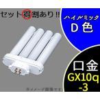 蛍光灯 コンパクト形 パラライトフラット 18W ハイルミックD色 FML18EX-D 日立