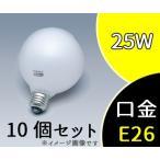 GW100/110V25W50 10個セット 日立 ホワイトタイプ