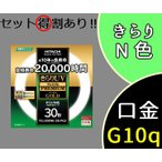 きらりUV プレミアムゴールド 3波長形蛍光ランプ きらりN色 環形蛍光灯 UVカット機能付 FCL30ENK/28-PG2 (FCL30ENK28PG2) 日立