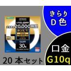 きらりUV プレミアムゴールド 3波長形蛍光ランプ きらりD色 環形蛍光灯 UVカット機能付 FCL30EDK/28-PG2 (FCL30EDK28PG2) 20本セット 日立