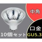 ハロゲン ダイクロビーム 50形 中角 GU5.3 50ミリ径  JR12V50WKM/5-H2 10個セット パナソニック