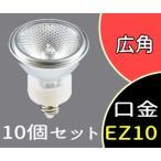 ハロゲン ダイクロビーム 50形 広角 50ミリ径 EZ10 JR12V50WKW/5EZ-H2 10個セット パナソニック