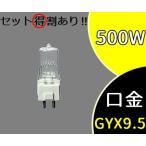 ハロゲン スタジオ用 バイポスト形 500形 GYX9.5 クリア 3200K JPD100V500WC・T/G パナソニック