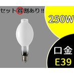 HID ハイカライト 高彩度形 一般形 E39 2800K K-HICA250FH/N パナソニック