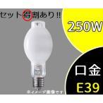 マルチハロゲン灯 SC形 上向点灯形 蛍光形 (Lタイプ・水銀灯安定器点灯形) MF250L/BDSC-P/N パナソニック