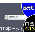 蛍光灯 スタータ形 ハイライト 10形 昼光色 FL10D 10本セット パナソニック