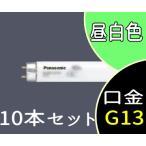 蛍光灯 スタータ形 フルホワイト 15形 昼白色 FL15N 10本セット パナソニック